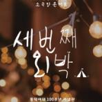 韓国コンサートチケット代行susutour ticket