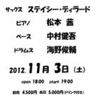 『BUD ジャズ・ライブ『中村健吾カルテット』前売り券』の画像