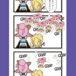 『【4コマまんが】ハーレムの術【るんび!】109』の画像