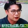 【朗報】平成ノブシコブシ吉村「欅坂46とは2度と共演したくない」wwwwwwwwwwwwwwwwwww