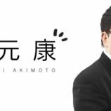 『【乃木坂46】秋元康 運動用のステップ台を利用中に肉離れを起こした模様・・・』の画像