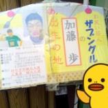 『鍼を打って復活?雨の中「三重県四日市」まで42キロ走ってみた(*・ω・)ノ』の画像