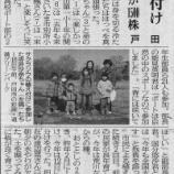 『(埼玉新聞)サクラソウ植え付け 再生エリアに市民が1500株 戸田』の画像