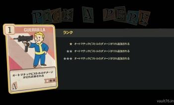 Fallout 76 PERK「Guerrilla」