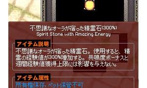 不思議なオーラが宿った精霊石(300%)共鳴度に応じてエゴポイントを最大で獲得