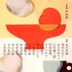 夢枕獏公式Blog「酔魚亭」