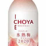 『【数量限定】今年もこの季節がやってきた!「CHOYA ICE NOUVEAU 氷熟梅ワイン2020」』の画像