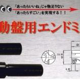 『【新商品】自動盤用エンドミル(チップ交換式)@THE CUT(ザカット)【切削工具】』の画像