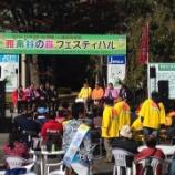 『雅楽谷の森イベント』の画像