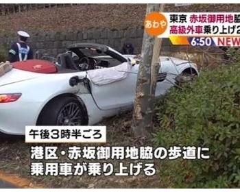 高級外車が歩道に乗り上げ乗ってた2人が怪我 東京・赤坂(画像あり)