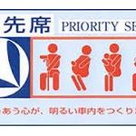電車の優先席に座るのって大抵女だよな