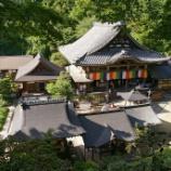 『いつか行きたい日本の名所 東光山龍蓋寺 (岡寺)』の画像