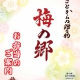 """『""""梅の郷"""" お弁当のご案内 2021年9月~』の画像"""