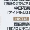 【速報】松村沙友理決意のグラビア