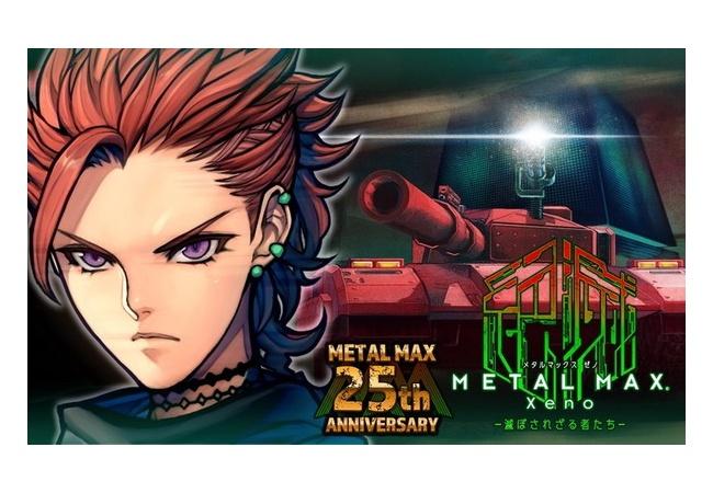 『メタルマックス ゼノ』 1.5万+0.8万本