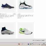 『NIKE.COMでAir Foamposite One AS商品ページに反応アリ』の画像