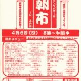 『戸田市の朝市といったら・・・朝市 in 上戸田 4月6日(日)開催の出店予定店舗について』の画像