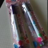 『今年もこの季節になりました。ゼブラ「ふんわり筆カラー」買ってみた。』の画像