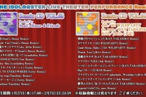 【ミリオンライブ】「THE IDOLM@STER LIVE THE@TER PERFORMANCE Remix 03 & 04」再受注が決定!2月7日(日)23:59まで!