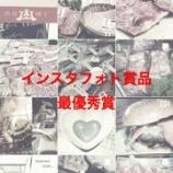 『インスタフォトコン2017賞品【最優秀賞:山形牛1万円分】』の画像