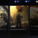 『【LORB】戦争:闘技場』の画像