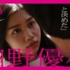 田野優花「私は女優だからキスのフリとかは絶対にやめようと決めた ←素晴らしい!よく言った、感動した!