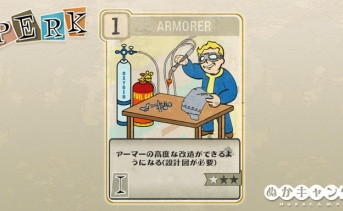 Fallout 76:Armorer(Intelligence)