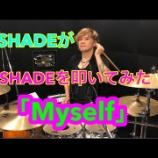『D-SHADEのドラマーさんが、ひっそりとYouTubeで叩いてみた動画をUPしてた』の画像