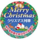 """『阪急阪神ホールディングス 2017年12月1日より""""クリスマス装飾列車の運行""""』の画像"""
