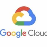 『【GOOGL】アルファベット、好決算で+10%と株価急騰!クラウドの年間売上が8,700億円突破でMicrosoftのAzureを射程範囲に。』の画像
