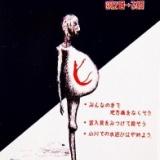 【恐怖】日本住血吸虫とかいう100年以上も山梨県民を苦しませ続けた悪魔・・・・