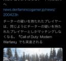 【朗報】COD、チーター限定の超次元バトル解禁