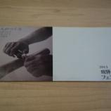 『2013 飛騨の家具フェスティバル』の画像