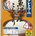 番外編:12月優待一覧【食料編】20万円~30万円で購入可能