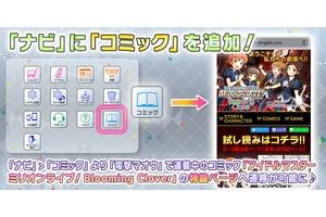【ミリシタ】ナビ画面に「コミック」機能が追加!