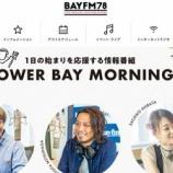 『【ラジオ出演】BAYFM「POWER BAY MORNING」2020.10/22』の画像