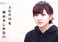 岡田奈々「いろいろ感じた結果、AKBを辞めるしかないかなって」【AKB48裏ストーリー】