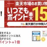 『【朗報】楽天ポイントすごすぎ!3,000円の品買ったら465ポイントも貰った。』の画像
