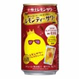 『【期間限定】紅茶とレモンのさわやかな味わい 寶「極上レモンサワー」〈レモンティーサワー〉』の画像