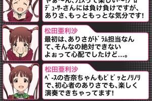 【グリマス】デレる亜利沙がかわいい!