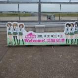 『【茨城観光】「茨城空港」+「茨城空港公園」+「空のえき」巡りを楽しむ!』の画像