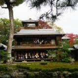 『旧三井家下鴨別邸』の画像
