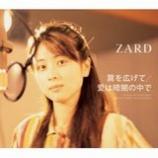 『CD Review:ZARD「翼を広げて/愛は暗闇の中で」』の画像