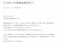 【日向坂46】このちゃん退院おめでとう! ブログを更新。