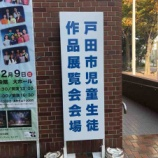『子どもたちの着眼点・感性に感動します!戸田市児童生徒作品展覧会明日18日まで開催』の画像
