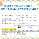 『緊急企画!9月23日テニスの日特別レッスン』の画像