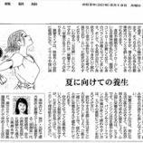 『夏に向けての養生|産経新聞連載「薬膳のススメ」(81)』の画像