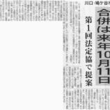 『埼玉県川口市と鳩ヶ谷市の合併、来年10月11日の期日が提案されました』の画像