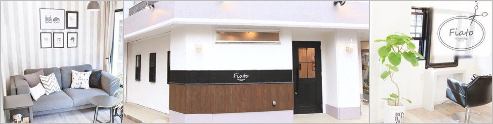 赤羽の美容室 Fiato Hairdressing Salon フィアート イメージ画像