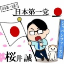 【生放送】【桜井誠 9/23】Makoトーク #27 ~ 故障編 ~【桜井誠チャンネル【日本第一党 公式】】